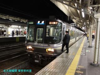 京都駅特集 223系とか中心に 4