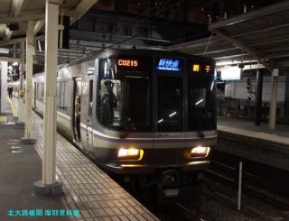 京都駅特集 223系とか中心に 6