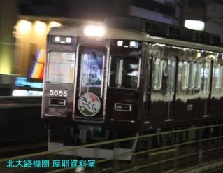 阪急神戸本線始発特急 6
