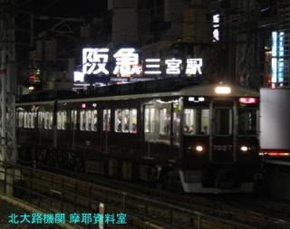 阪急神戸本線始発特急 7