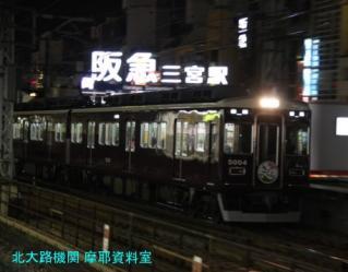 阪急神戸本線始発特急 9