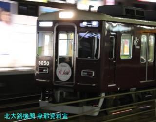 阪急神戸本線始発特急 10