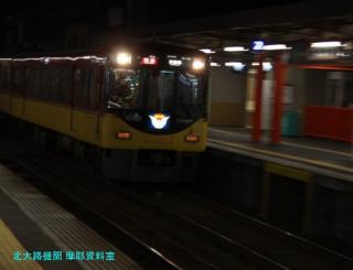 京阪電鉄 紅葉特急2010 10