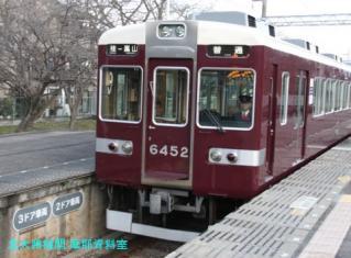 阪急2011 最初の特集 1