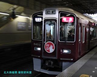阪急2011 最初の特集 5