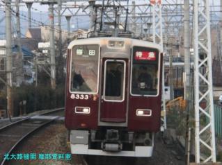 阪急2011 最初の特集 9