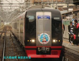 名鉄2200系中空ラッピング 7