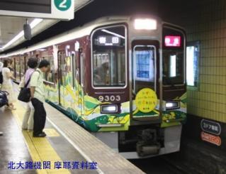 阪急の天神祭ヘッドマーク運行開始 2