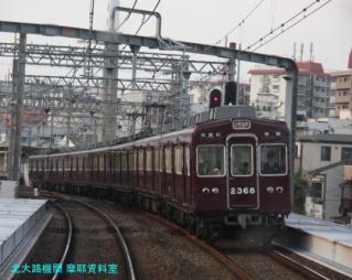 阪急京都本線の2300系が撮影出来ました、よ 5