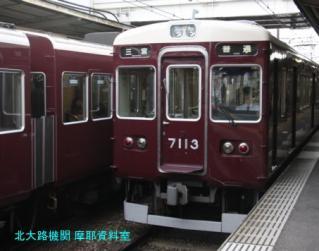 阪急のサボ付3000系電車を撮ってきた 2