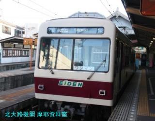 叡山電鉄特集いちじょうじからでまちやなぎ 8