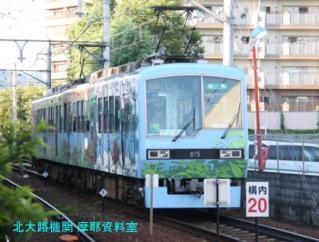 叡山電鉄特集いちじょうじからでまちやなぎ 9