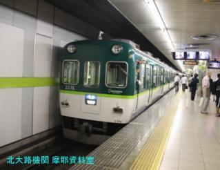 京阪を暑さ逃れで地下から撮影 1