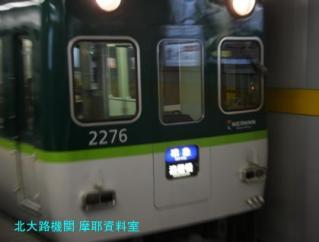 京阪を暑さ逃れで地下から撮影 5