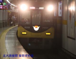 京阪を暑さ逃れで地下から撮影 7