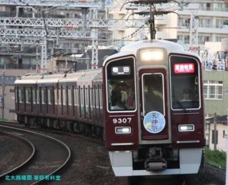 阪急電車の天神祭ヘッドマーク9300系 3