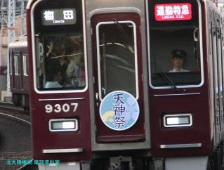 阪急電車の天神祭ヘッドマーク9300系 4