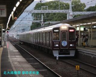 阪急電車の天神祭ヘッドマーク9300系 6