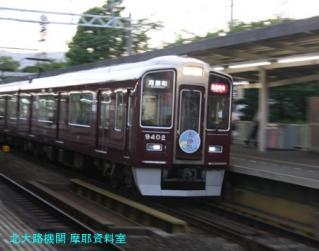 阪急電車の天神祭ヘッドマーク9300系 7