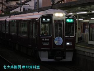 阪急電車、天神祭の次は紅葉かな? 5