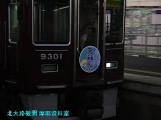 阪急電車、天神祭の次は紅葉かな? 6