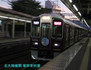 阪急電車、天神祭の次は紅葉かな? 8