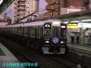 阪急電車、天神祭の次は紅葉かな? 9
