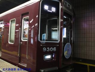 阪急の天神祭ヘッドマーク運行開始 5