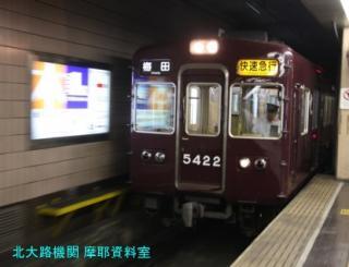 阪急の天神祭ヘッドマーク運行開始 6