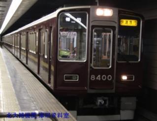 阪急の天神祭ヘッドマーク運行開始 8
