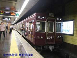 阪急の天神祭ヘッドマーク運行開始 9