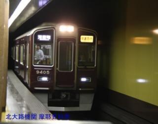 阪急の天神祭ヘッドマーク運行開始 10