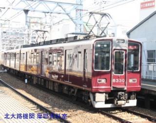 阪急電鉄 6000系の試運転とか 6