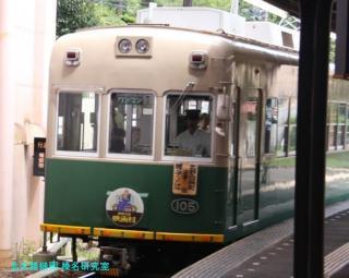 嵐電創業100周年記念号にはじめて乗車 8