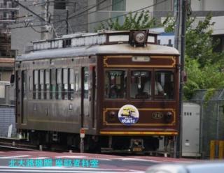 京福電鉄の1929年製モボ101 9