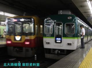 京阪を地下で撮ってきたので掲載する記事 2