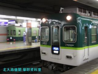 京阪を地下で撮ってきたので掲載する記事 3