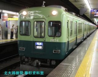 京阪を地下で撮ってきたので掲載する記事 4