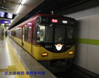 京阪を地下で撮ってきたので掲載する記事 8