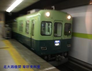 京阪を地下で撮ってきたので掲載する記事 9