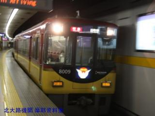 京阪8000×3=新塗装 2