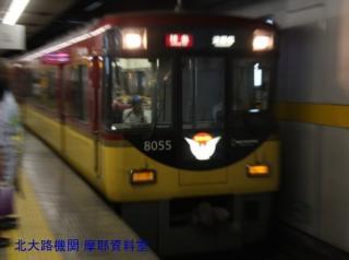 京阪8000×3=新塗装 3