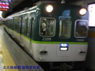 京阪8000×3=新塗装 5