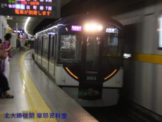 京阪8000×3=新塗装 6