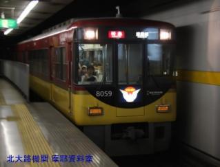 京阪8000×3=新塗装 7