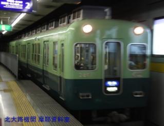 京阪8000×3=新塗装 8