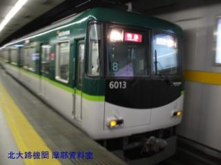 京阪8000×3=新塗装 10