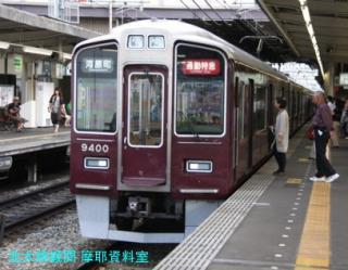 阪急の6300系がまだみれるのが嵐山線 5