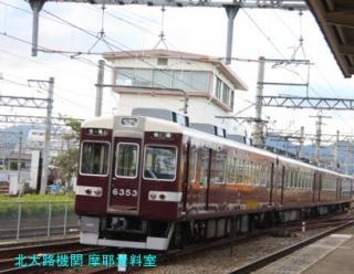 阪急の6300系がまだみれるのが嵐山線 8
