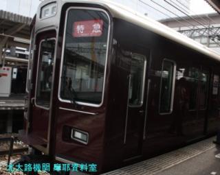 阪急の最古参2300系を梅田で 10